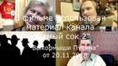 ПЕРЛЫ ОППОЗИЦИИ ВЫПУСК 2 Выкормыши Путина Самый сок 2