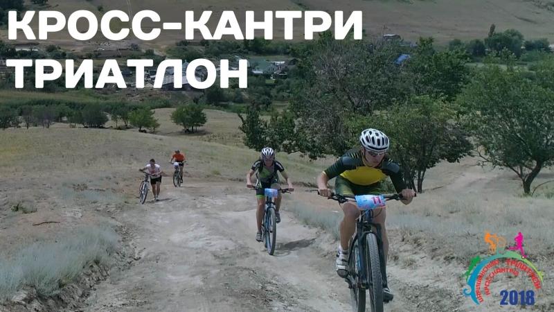 Кросс-кантри триатлон в поселке Царицын