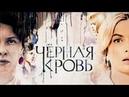 Черная кровь Все серии подряд 2017 Мелодрама @ Русские сериалы