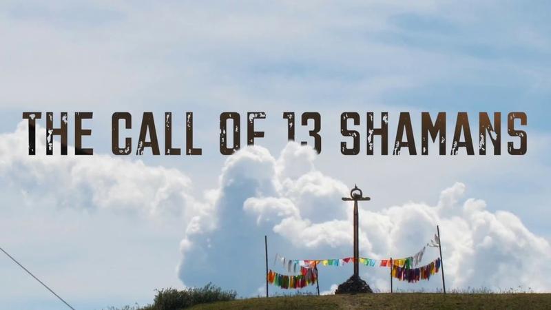 Международный фестиваль Зов 13 Шаманов