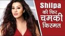 Salman Khan Ki Wajah Se Chamki Shilpa Shinde Ki Qismat Radha Kyon Gori Main Kyon Kaala