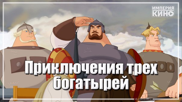 6 веселых и увликательных мультфильмов о непобедимых богатырях.