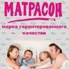 Матрасон. Матрасы и мебель в Омске и Тюмени