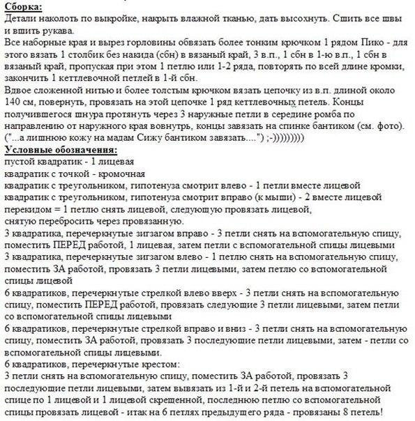 Сумка-плетенка от ugg. описание и схемы
