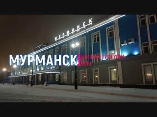 Ночная прогулка по Мурманску
