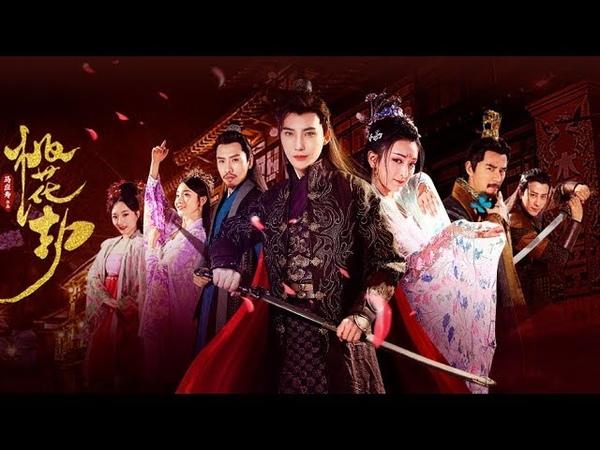 Tao Hua Jie (桃花劫, 2018) chinese ancient drama trailer