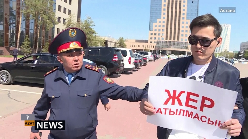 Астанада митингіге шыққандарды полиция ұстап әкетті - AzatNEWS 21.05.2018