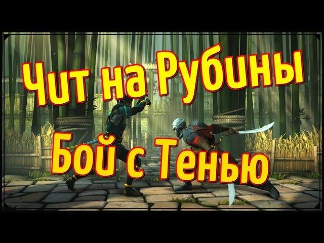 Бой с тенью чит рубины Скачать чит - goo.gl/fe7Tox