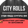 CITY ROLLS Березники ДОСТАВКА СУШИ|ПИЦЦЫ|РОЛЛОВ