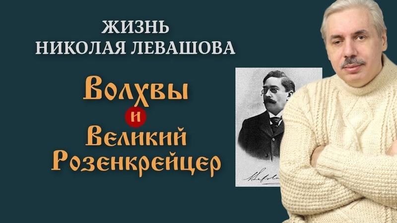 «Жизнь Николая Левашова: Волхв и Великий Розенкрейцер»