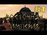 Расцвет восточной империи. Возвышение Византии. Падение Римской империи