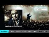 Михаил Задорин - Сумашедшая любовь (Альбом 2015 г)