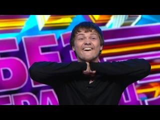 Comedy Баттл - Макс Троянский (1 тур, сезон 1, выпуск 18, эфир 20.09.2013)