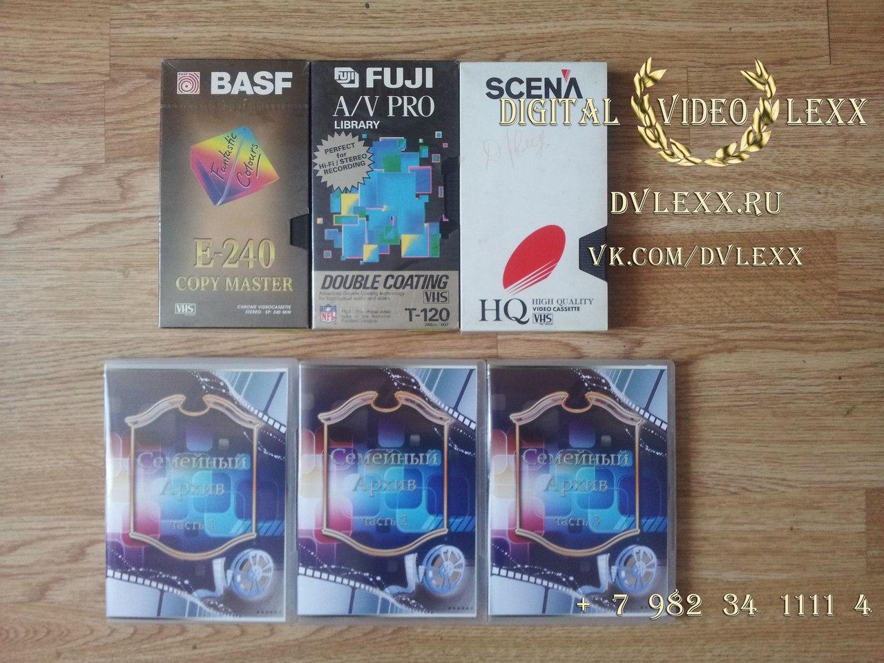 Оцифровка видео кассет VHS в Челябинске