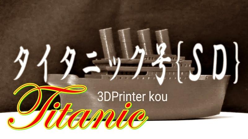 【3Dプリンターで印刷 】 タイタニック号{SD}