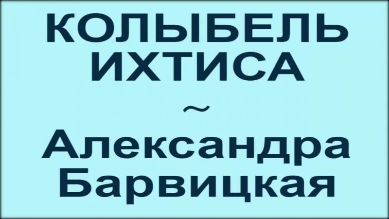КОЛЫБЕЛЬ ИХТИСА Жена Шивы Александра Барвицкая