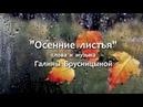 Осенние листья Галина Брусницына