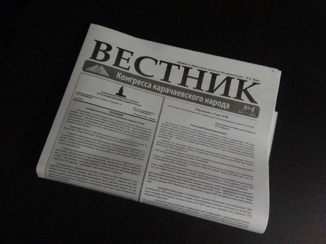 Вышел в свет очередной номер газеты «Вестник Конгресса карачаевского народа»