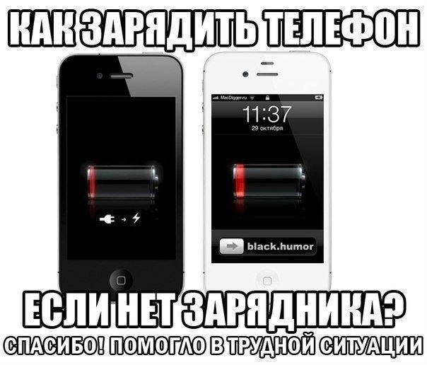 Что будет если телефон будет заряжаться всю ночь