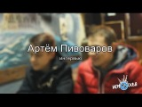 Интервью с Артёмом Пивоваровым (Воронеж 8.11.2013)