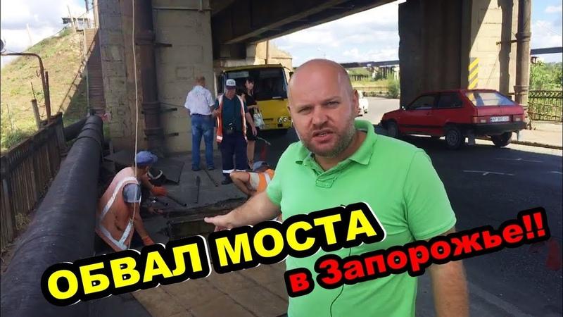 Обвал моста в Запорожье