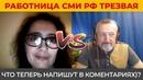 Работница СМИ РФ Трезвая