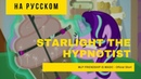 MLP Friendship is Magic 'Starlight the Hypnotist' короткометражка на русском