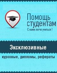 Помощь студентам курсовые контрольные работы ВКонтакте Помощь студентам курсовые контрольные работы 33