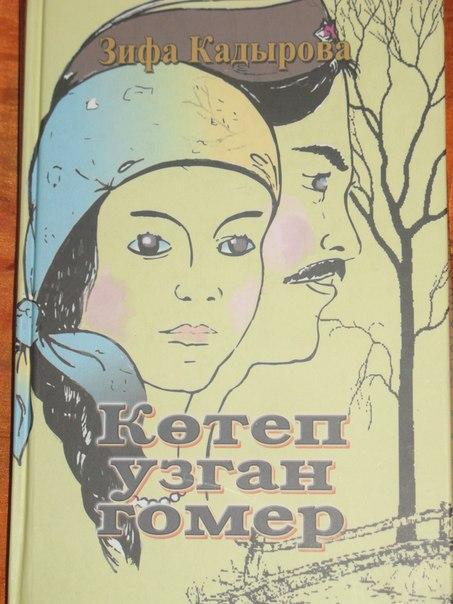 Челнинка Зифа Кадырова написала новую книгу