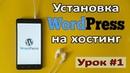 Создание сайта на WordPress. Урок 1 - Установка Worpress 5.0 на хостинг