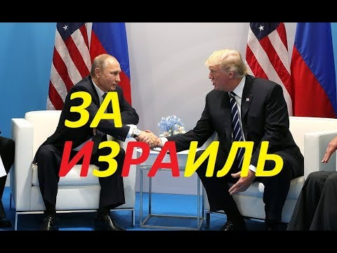 США и Россия...-защитим наш Израиль от...