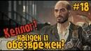 Fallout 4, прохождение на русском 18 – Келлог найден и обезврежен!