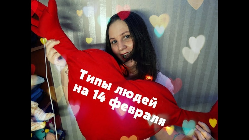 ❤Типы людей на 14 февраля❤   Happy Valentine's Day 2018