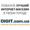 DIGIT.com.ua — интернет-магазин электроники