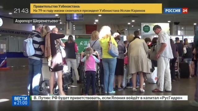 Новости на Россия 24 Россияне полностью выкупили билеты на первый чартер в Турцию