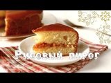 Пышный пирог с карамелью на рисовой муке! gluten free без глютена