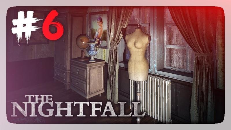 МЕНЯ ЗАМУРОВАЛИ! ОХРЕНЕТЬ! ✅ TheNightfall Прохождение 6