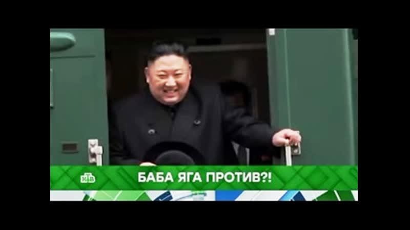 Место встречи_Баба-яга против!(24.04.19)Как Ким Чен Ын вышел из-под контроля Вашингтона?
