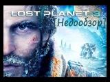 [PreRelease]  Lost Planet 3 : Мысли о игре/Недо обзор/Ревью