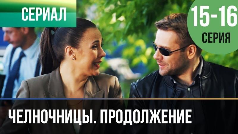 ▶️ Челночницы. Продолжение 2 сезон - 15 и 16 серия - Мелодрама