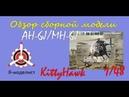 Обзор содержимого коробки сборной масштабной модели фирмы Kitty Hawk : вертолет AH-6J/MH-6J Little Bird в масштабе 1/35. : i- goods/model/aviacija/Kittyhawk/2135/