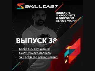 Выпуск 038. Более 500 обучающих CrossFit видео роликов за 5 лет и это только начало!