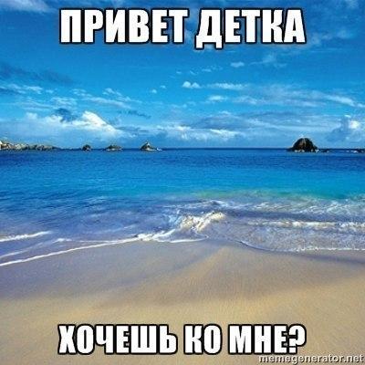 хочу ко: