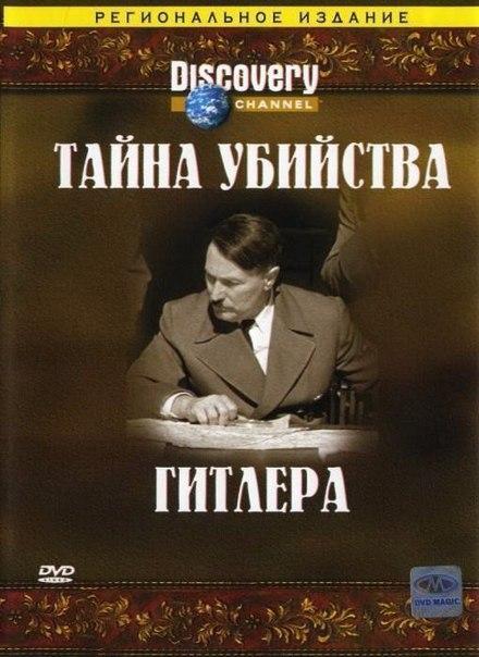 Discovery: Тайна убийства Гитлера (2004)