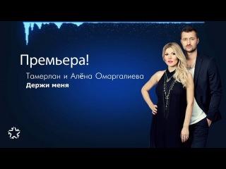 Тамерлан и Алёна Омаргалиева - Держи меня (Песня)