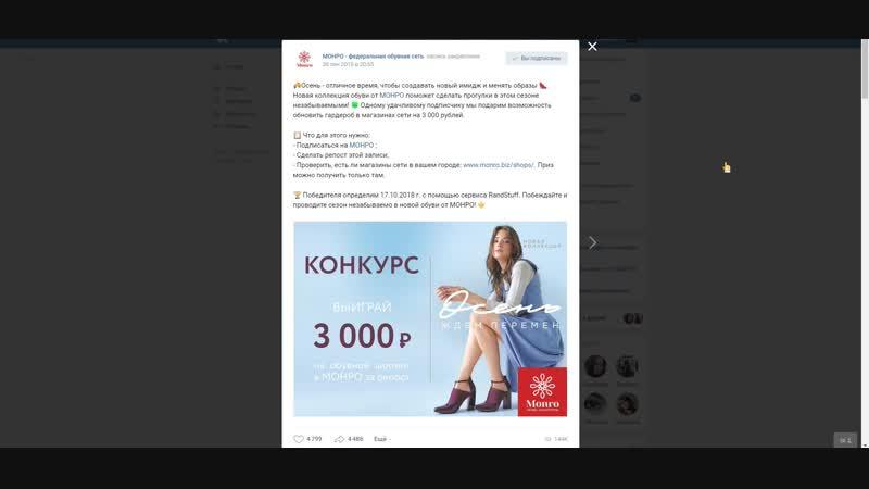 МОНРО: Подведение итогов конкурса от 17.10