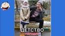 Пародия на песню детство/ Игра замри/Вайны/ Новые вайны инстаграм 2018/ Лучшие вайны/ Сека 47