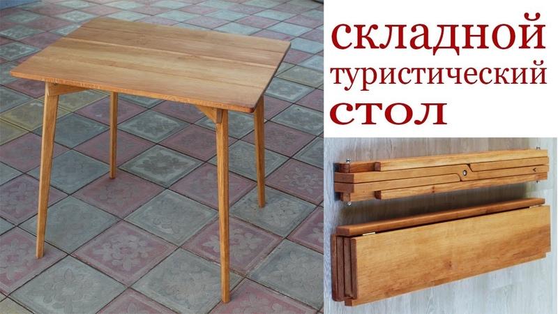 Складной туристический стол. crkflyjq nehbcnbxtcrbq cnjk. crkflyjq nehbcnbxtcrbq cnjk. crkflyjq nehbcnbxtcrbq cnjk.