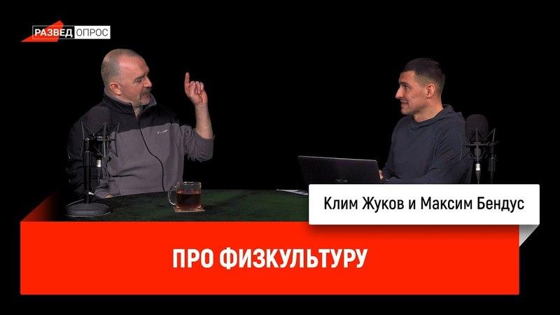 Максим Бендус про физкультуру