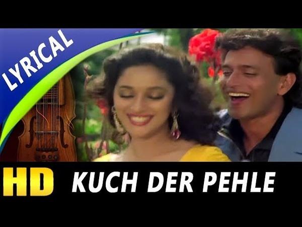 Kuch Der Pehle Kuch Bhi Na Tha With Lyrics|Mohammed Aziz, Alka Yagnik | Pyar Ka DevtaSongs| Madhuri